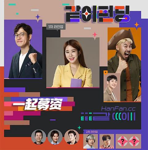 MBC综艺《众筹/一起募资》