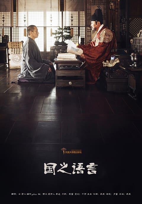 韩国电影《国之语言》