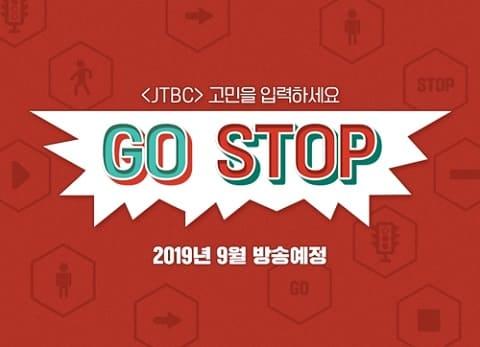 综艺《GOSTOP》