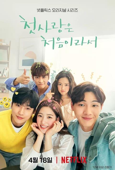 韓劇《因為初戀是第一次》