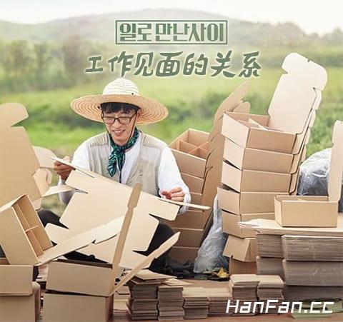 tvN全新综艺《因工作相见的关系》
