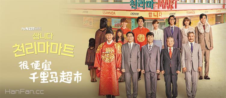 韩剧《很便宜,千里马超市》