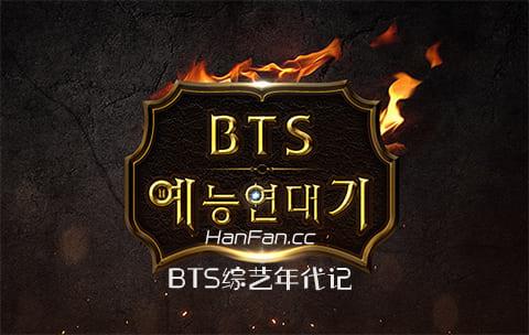BTS综艺年代记