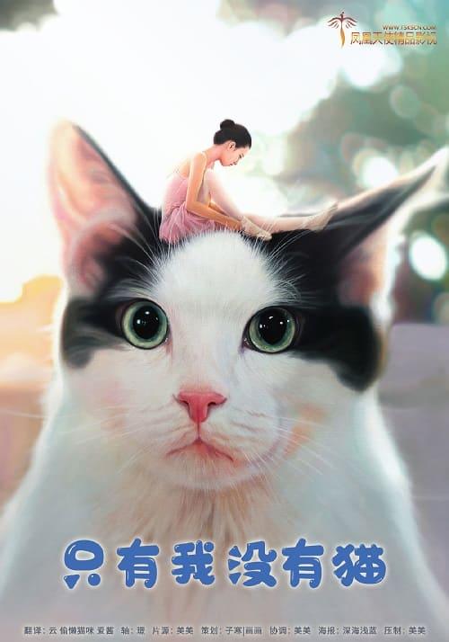 韩国电影《只有我没有猫》