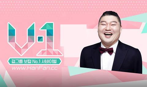 tvn综艺《V-1》