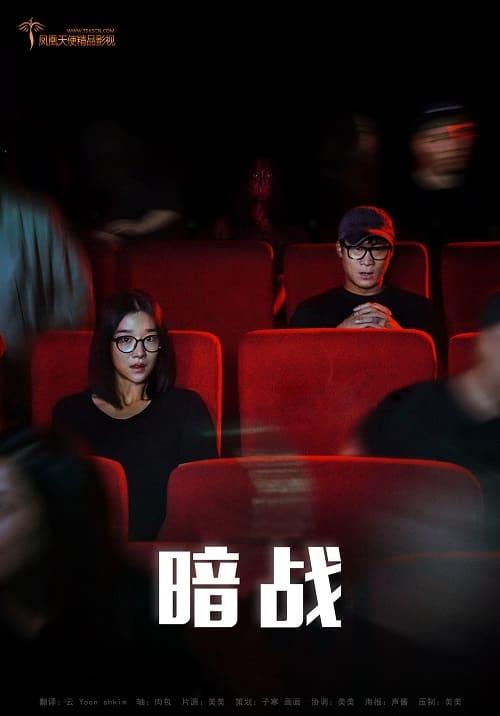 韩国电影《暗战》