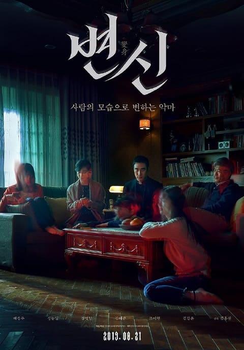 韩国电影《变身》