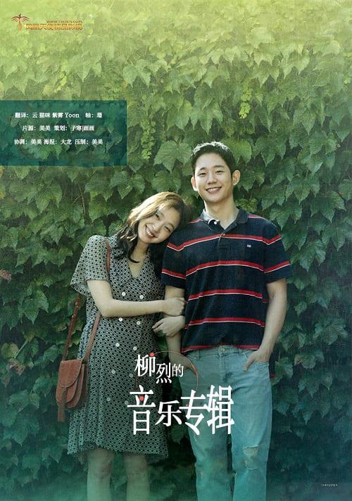 韩国电影《柳烈的音乐专辑》