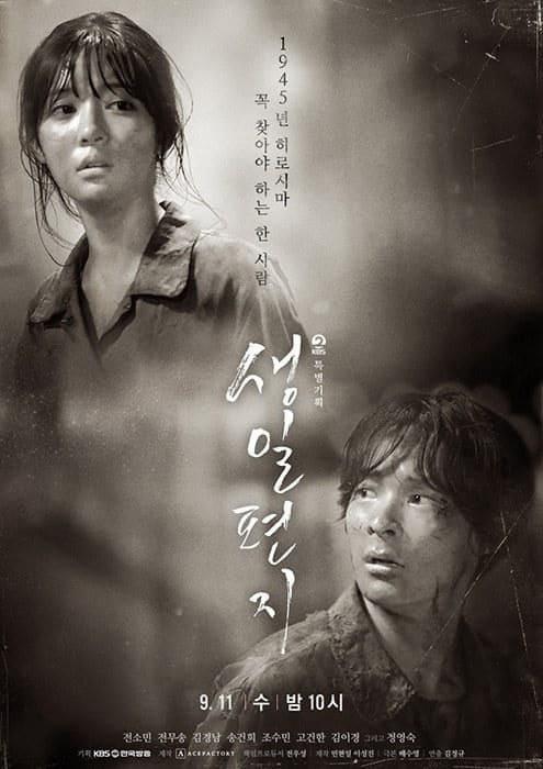 韩剧《生日信》