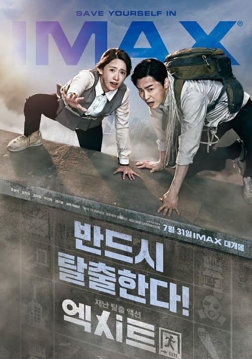 韩国电影《出口/EXIT》