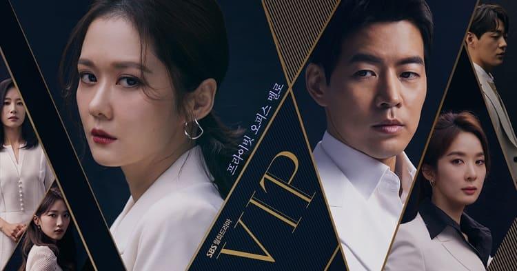 韩剧《VIP》