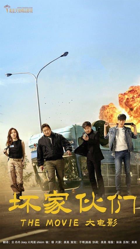 韓國電影《壞家伙們大電影》