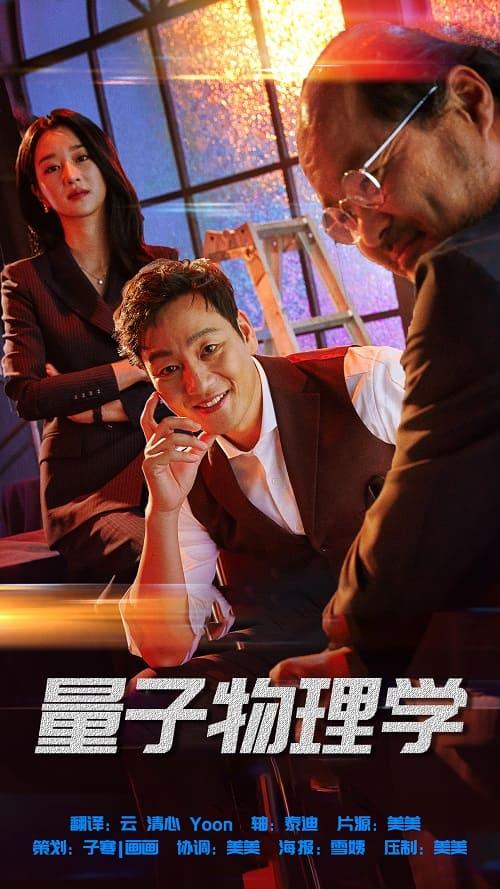 韓國電影《量子物理學》1080P中字下載