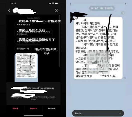 韩瑞熙称MONSTAX成员Shownu曾与有夫之妇交往