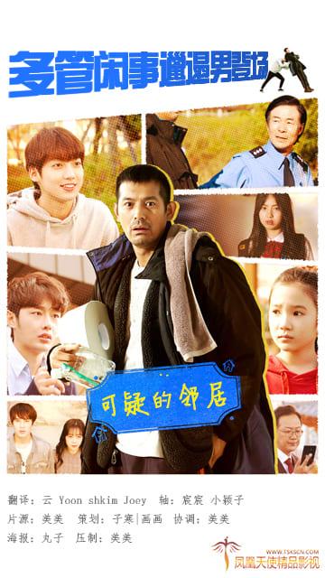 韩国电影《可疑的邻居》