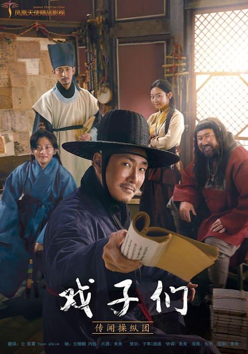 韩国电影《戏子们:传闻操纵团》