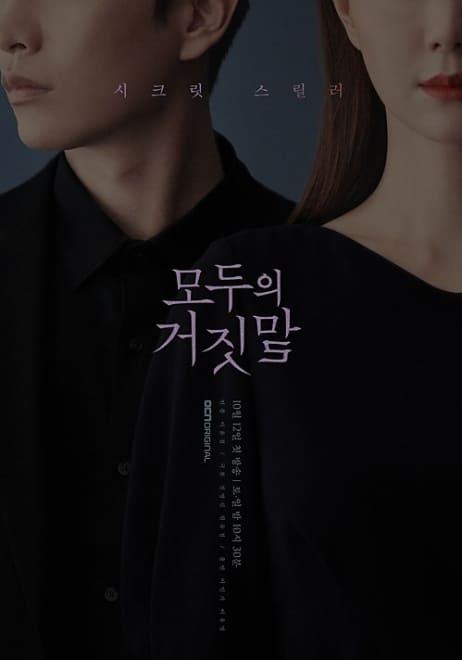 韩剧《所有人的谎言》