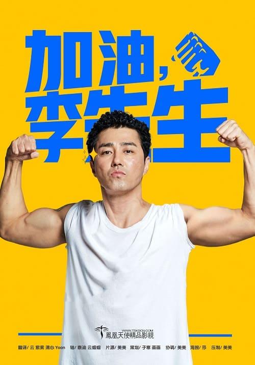 韩国电影《加油,李先生》