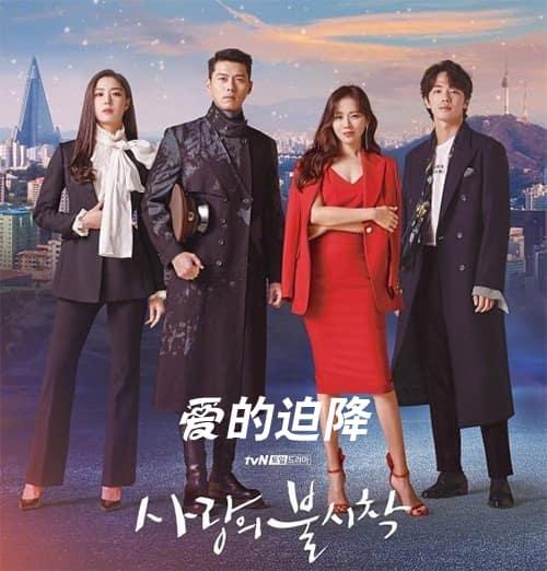 韩剧《爱的迫降》