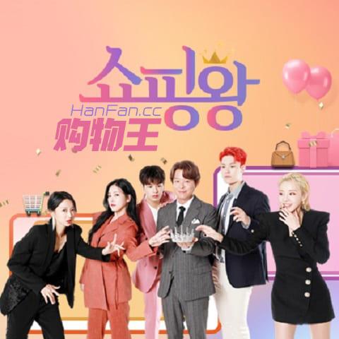 TV朝鲜《购物王》