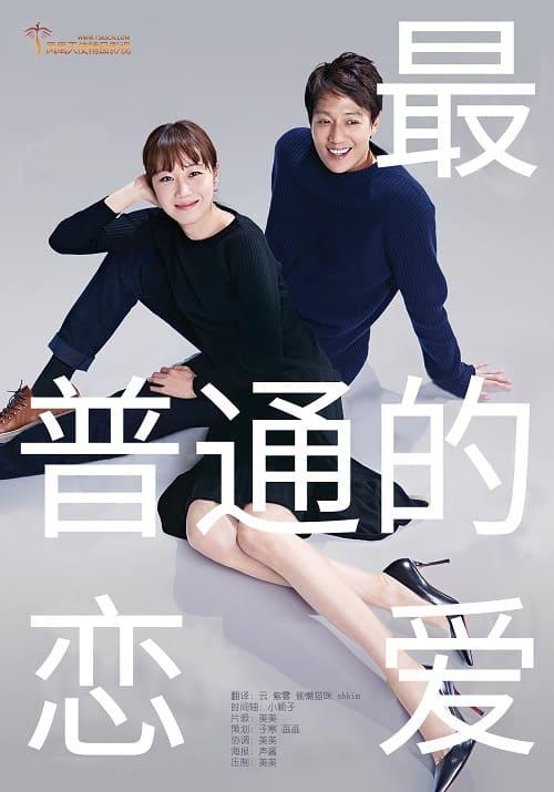 韓國電影《最普通的戀愛》1080P中字下載