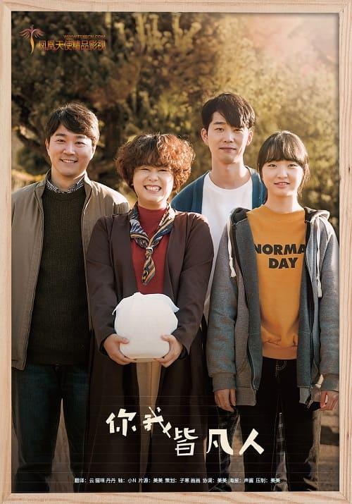 韓國電影《你我皆凡人》720P中字下載
