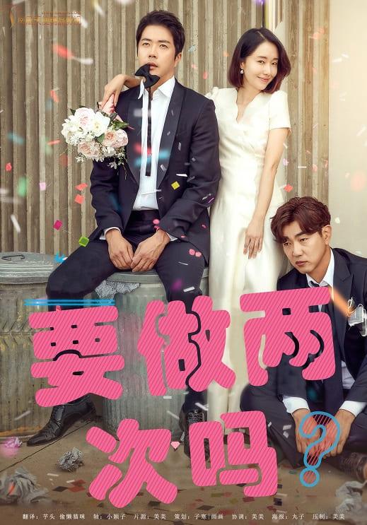 韓國電影《要做兩次嗎》1080P中字下載