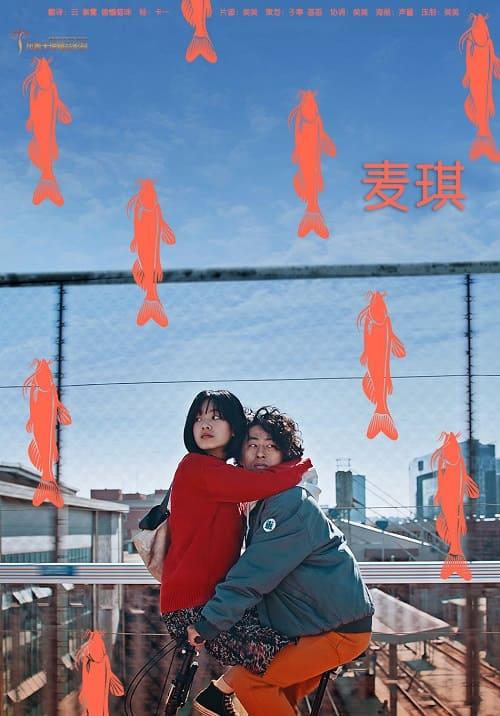 韓國電影《麥琪》720P中字下載