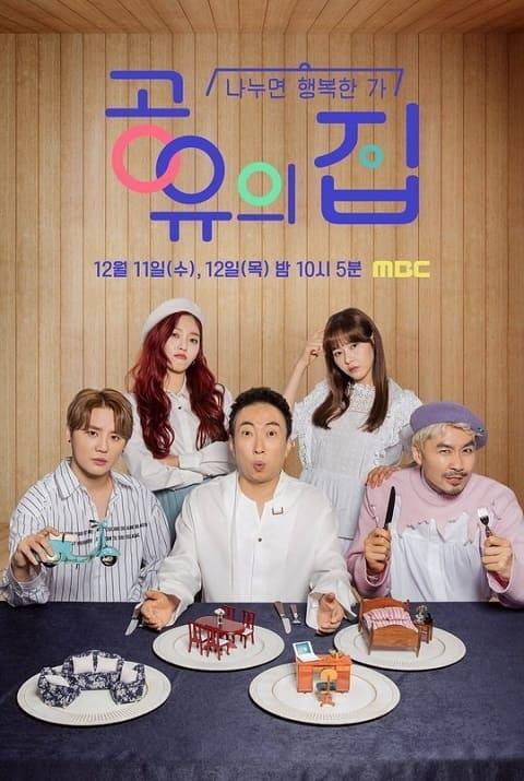 MBC试播节目《共享之家》