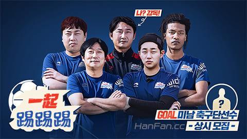 SBS综艺《一起踢踢踢》
