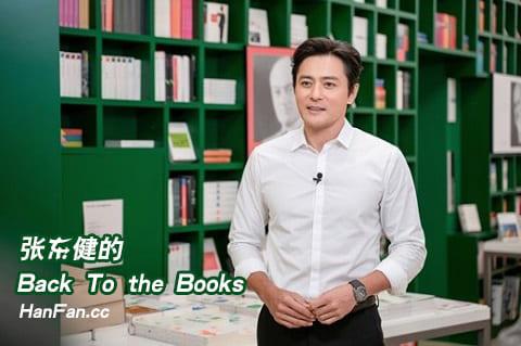 JTBC紀錄片《張東健的Back To the Books》中字下載 [全4集]