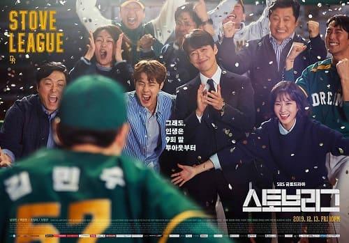 韩剧《棒球大联盟/Stove League》