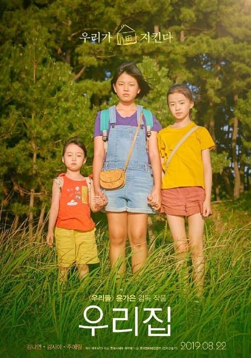 韓國電影《我們的家園》1080P中字下載