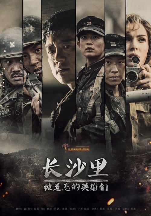 韩国电影《长沙里:被遗忘的英雄们》