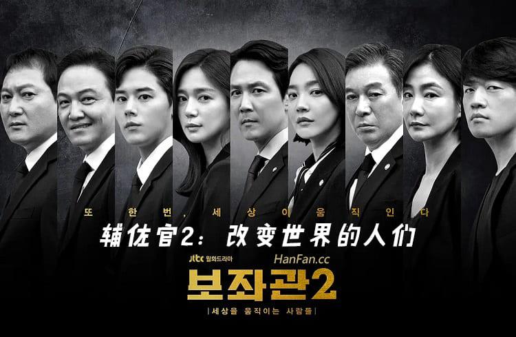 韩剧《辅佐官2:改变世界的人们》