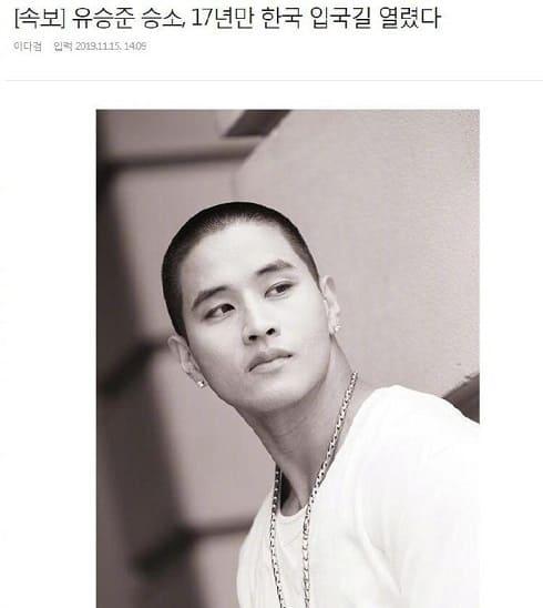 歌手刘承俊胜诉,时隔17年后他可以重新回到韩国