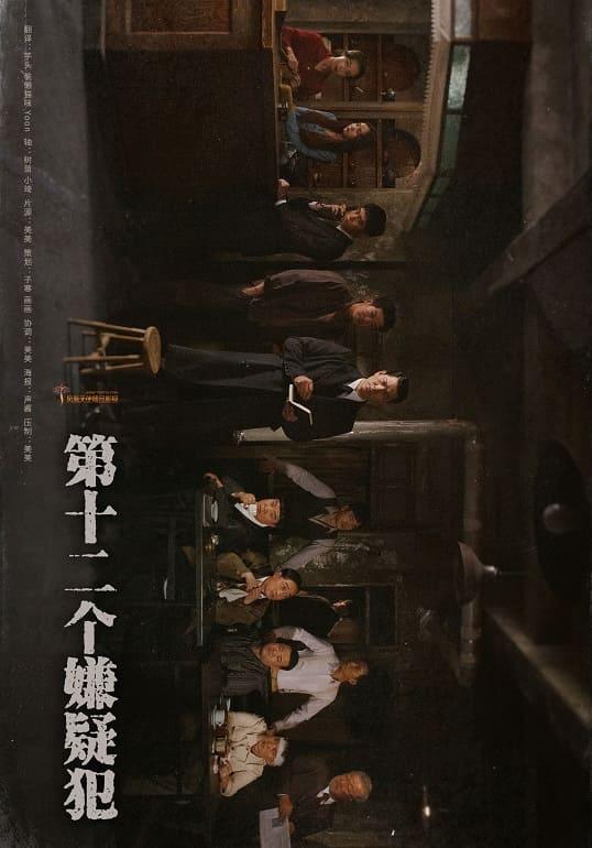 韩国电影《第十二个嫌疑犯》