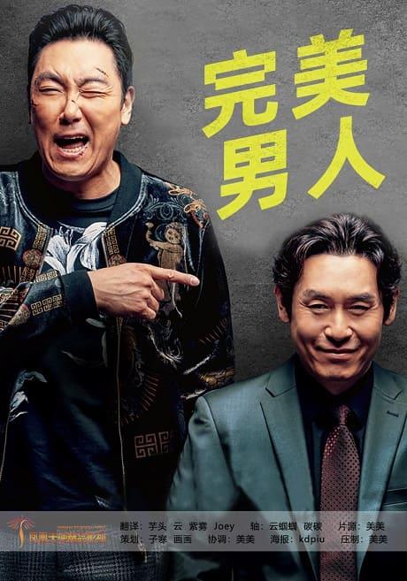韓國電影《完美男人》1080P中字下載