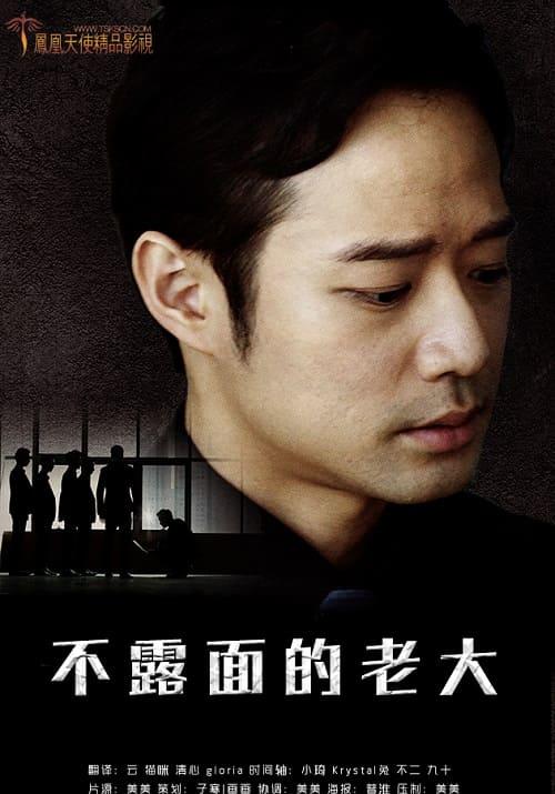 韩国电影《不露面的老大》