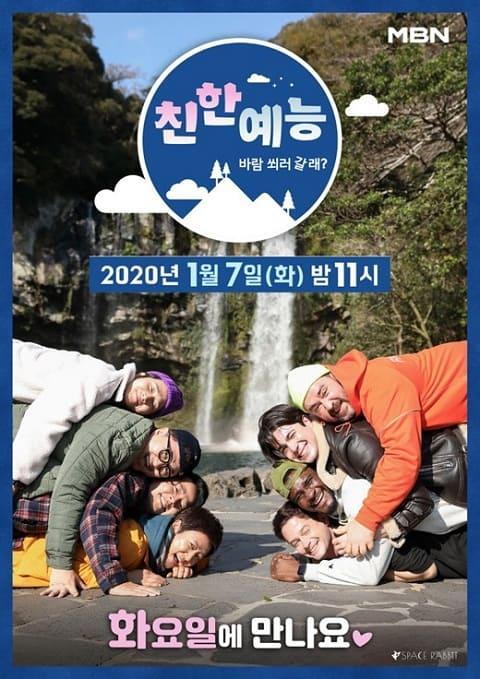 MBN新综艺《亲近的综艺》