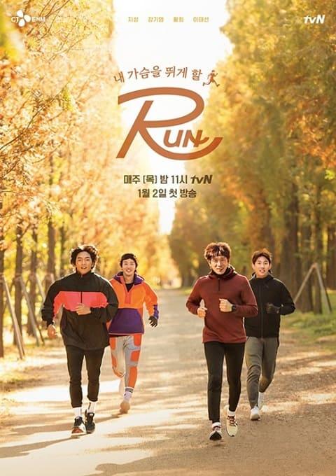 tvN新综艺《RUN》