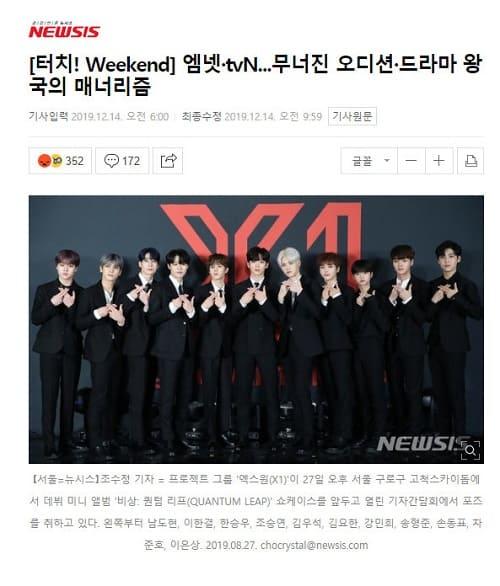 Mnet,没落的选秀王国