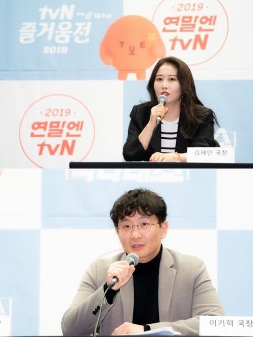 tvN年末记者恳谈会