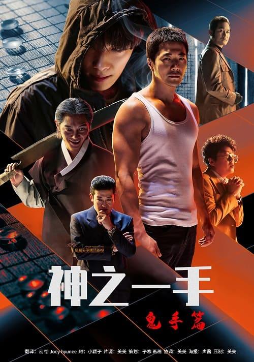 韓國電影《神之一手:鬼手篇》1080P中字下載