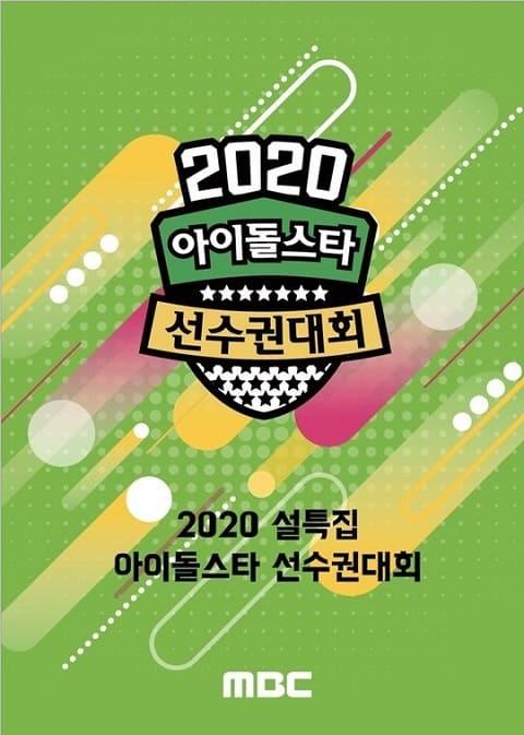 2020春节特辑偶像运动会