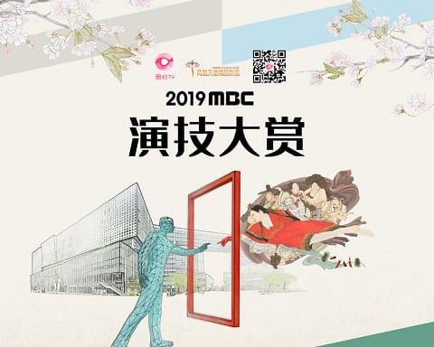 2019MBC演技大赏