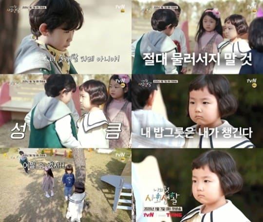 tvN新综艺《我的第一次社会生活》