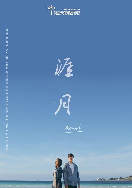 韓國電影《涯月》720P中字下載