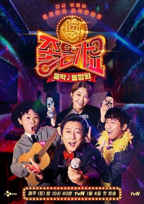 tvN音乐同学会《好歌谣》