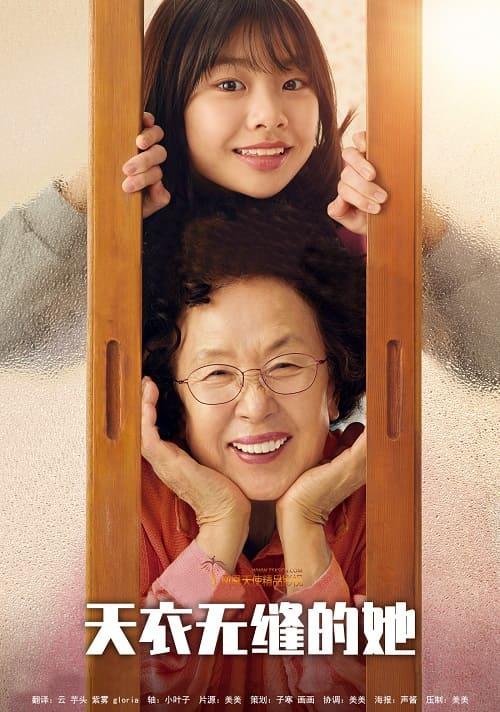 韓國電影《天衣無縫的她》1080P中字下載
